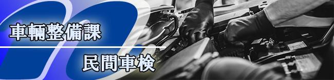 立会い車検 西久大運輸倉庫