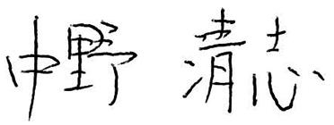 中野 清志