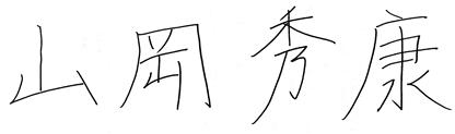 山岡 秀康