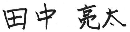 田中 亮太