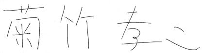 菊竹 孝二