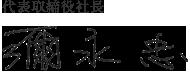 代表取締役社長 彌永 忠