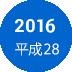 2016年 平成28年